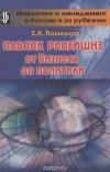 Купить книгу Евгений Пашенцев - Паблик рилейшнз. От бизнеса до политики
