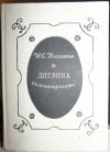 Никитин И. С. - Дневник семинариста