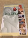 купить книгу Хорди Виге - Здоровье женщины