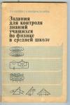Купить книгу Кабардин О. Ф., Кабардина С. И., Орлов В. А. - Задания для контроля знаний учащихся по физике в средней школе. Дидактический материал. Пособие для учителей