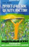 Купить книгу А. М. Эстрин - Практическое целительство. Недельный курс. Руководство для самостоятельных занятий