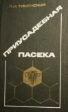 Купить книгу Тименский П. - Приусадебная пасека.
