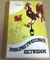 Купить книгу Полотай, Николай - Кибернетический петушок