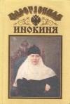 Купить книгу  - Царственная инокиня