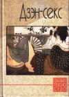 Купить книгу Филип Тосио Судо - Дзэн-секс