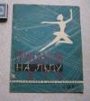 Купить книгу анонс программа шоу - Программа Американского балета на льду
