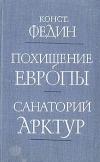 Федин Константин - Похищение Европы. Санаторий Арктур