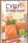 купить книгу  - Суши - истина вкуса