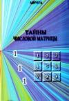Купить книгу Амрита - Тайны числовой матрицы