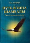 купить книгу Джереми Хэйуорд - Путь воина Шамбалы. Практическое руководство