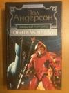 Купить книгу Андерсон А. - Звездный торговец. Обитель мрака