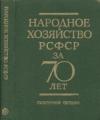 Купить книгу [автор не указан] - Народное хозяйство РСФСР за 70 лет