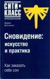 Купить книгу Мария Волченко - Сновидение: искусство и практика. Как заказать себе сон