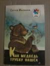 Купить книгу Михалков С. В. - Как медведь трубку нашел