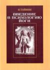 Купить книгу И. Таймни - Введение в психологию йоги