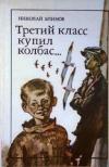 Купить книгу Блинов, Н. - Третий класс купил колбас