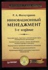 Купить книгу Фатхутдинов Р. А. - Инновационный менеджмент. Учебник. 5 издание,