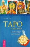 Купить книгу Мэри К. Гри - Таро в деталях. Полный круг толкования