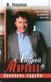 Купить книгу Раззаков, Ф - Андрей Миронов: баловень судьбы