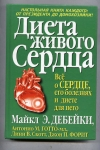 Купить книгу Дебейки М. Э., Готто-мл. А. М., Скотт Л. В. - Диета живого сердца. Все о сердце, его болезнях и диете для него.