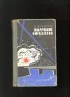 Купить книгу Игнатов П. - Игнатов П. Голубые солдаты.