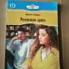 Купить книгу Берри Шарон - Репетиция брака