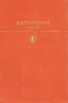 купить книгу Гончаров И. А. - Обрыв