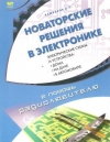 Купить книгу Кашкаров А. П. - Новаторские решения в электронике