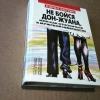 Купить книгу Ботуин Кэрол - Не бойся Дон - Жуана, или Как относиться к мужской неверности