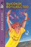 Купить книгу Диана Дуэйн - Высокое волшебство