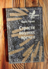 Получить бесплатно книгу Борис Горзев - Страсти поздних времён