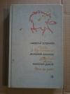 Купить книгу Богданов Н. В.; Соболев А. П.; Дубов Н. И. - Когда я был вожатым. Грозовая степь. Огни на реке
