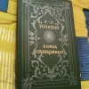 Купить книгу Толстой А. К. - Князь Серебряный