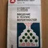 Купить книгу Колмогоров А. Н.; Журбенко И. Г.; Прохоров А. В. - Введение в теорию вероятностей