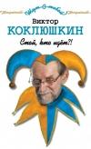 Купить книгу Виктор Коклюшкин - Стой, кто идет?!