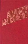 Маяковский В. В. - Собрание сочинений в 12 томах. Том 7.