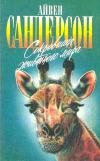 купить книгу Айвен Сандерсон - Сокровища животного мира