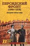 Алексей Шишов - Персидский фронт (1909-1918). Незаслуженно забытые победы.