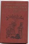 Купить книгу  - Китайский этнос в средние века (VII-XIII вв.)