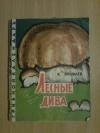 Купить книгу Яковлев Н. Ф. - Лесные дива. Грибной календарь