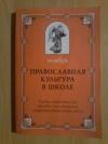 Купить книгу Иеромонах Киприян (Ященко) - Православная культура в школе. Ноябрь. Учебно-методическое пособие для учителей