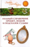 купить книгу Таисия Краско - Полный справочник примет, знаков и подсказок судьбы