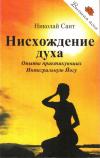 Купить книгу Николай Сант - Нисхождение духа. Опыты практикующих Интегральную Йогу