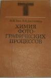 Купить книгу Закс, М.И. - Химия фотографических процессов
