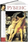 Купить книгу Гордеева, М. - Том 7. Рубенс