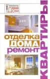Купить книгу Новосад, Н. - Отделка дома ремонт квартиры