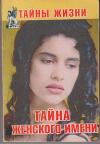 Купить книгу Заговорова, Н. - Тайна женского имени