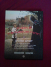 Купить книгу Крупин В. Н. - Подарок православному ребенку. Литературный православный сборник для детей