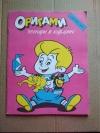 Купить книгу Афонькин С. Ю., Афонькина Е. Ю. - Оригами. Зоопарк в кармане