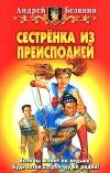 Купить книгу Белянин Андрей - Сестренка из преисподней